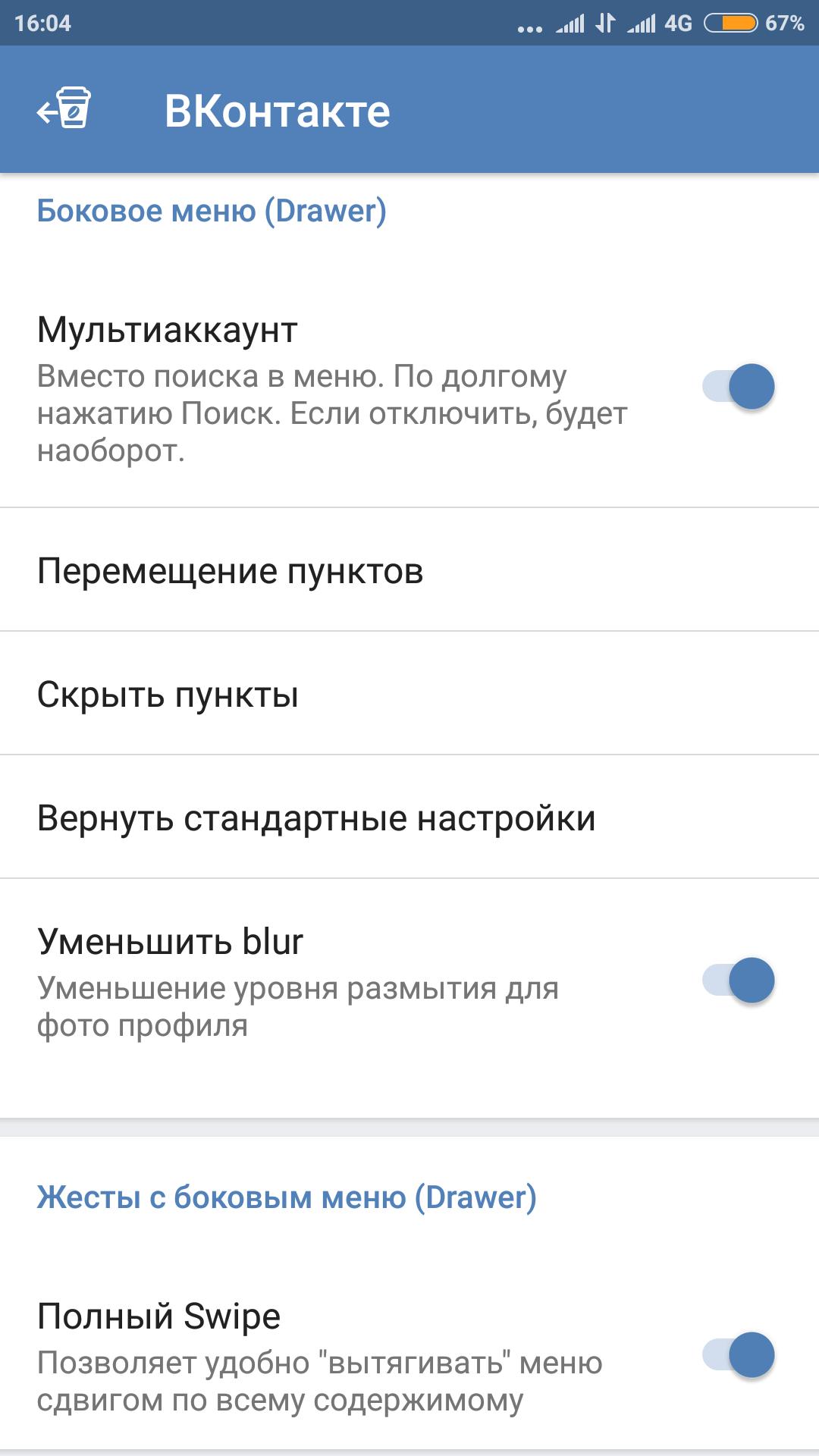Screenshot vkcoffee